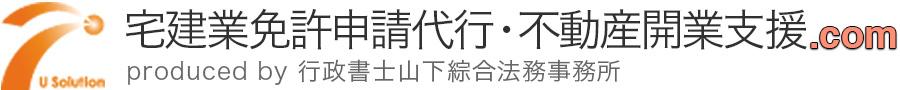 宅建業免許申請代行・不動産開業支援.com