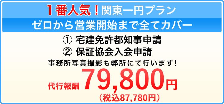 1番人気!関東一円プラン ゼロから営業開始まで全てカバー