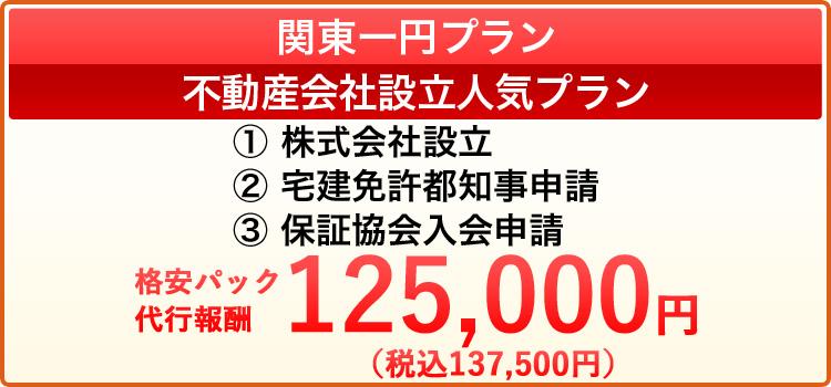 関東一円プラン 不動産会社設立人気プラン