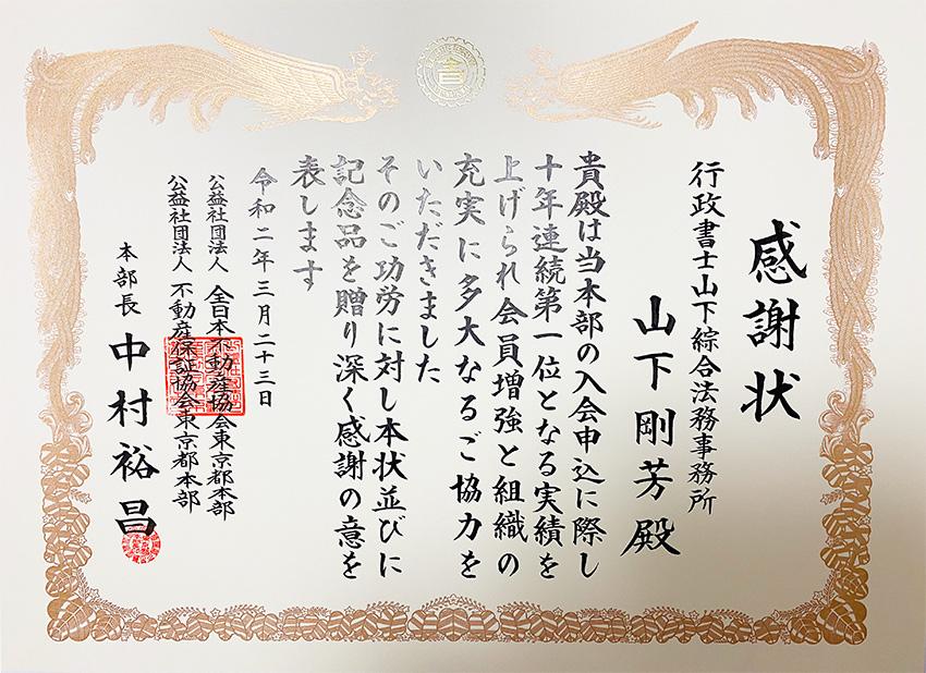 新規宅建免許「東京都」申請実績1位