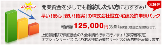会社設立・宅建申請138,000円格安パック