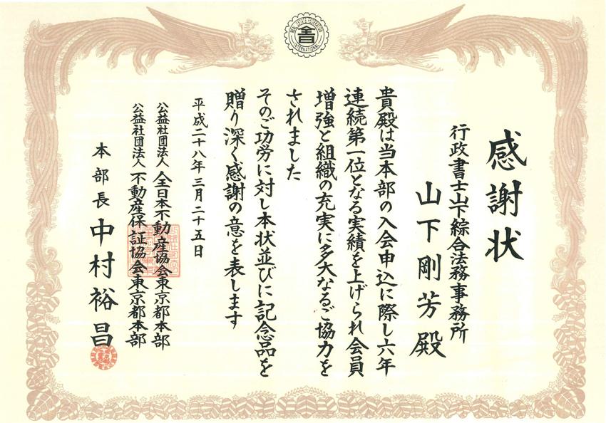 新規宅建免許「東京都」6年連続申請実績1位
