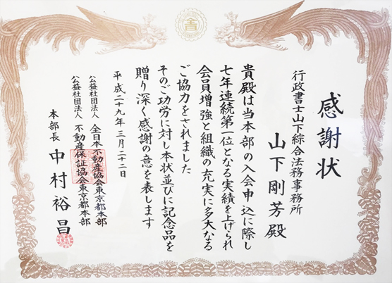 新規宅建免許「東京都」7年連続申請実績1位