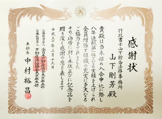 新規宅建免許「東京都」8年連続申請実績1位