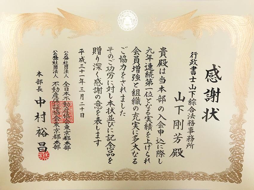 新規宅建免許「東京都」9年連続申請実績1位