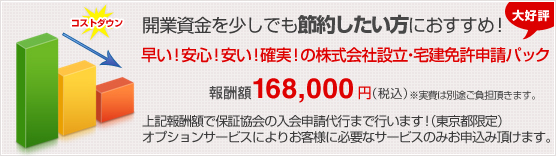 会社設立・宅建申請165,000円格安パック